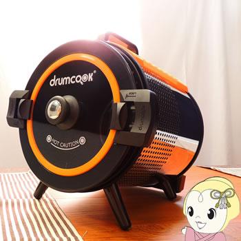 DR-450N テドンF&D 自動調理器 ドラムクック【smtb-k】【ky】【KK9N0D18P】