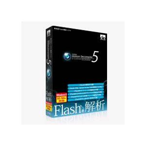 SAHS-40865 AHS 高性能Flash解析ソフト Motion Decompiler 5 for Windows【smtb-k】【ky】【KK9N0D18P】