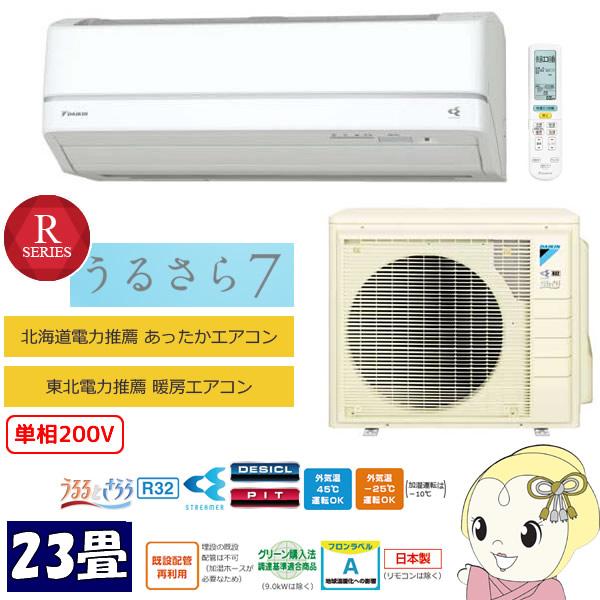 ホワイト 【工事費込セット】 【送料無料】 AN56URP-W ダイキン うるさら7 Rシリーズ [エアコン (主に18畳用・200V対応)] エアコン (DAIKIN)