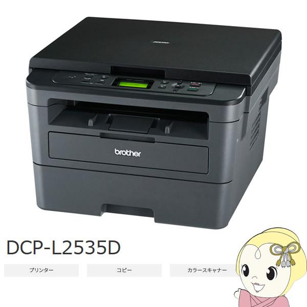 DCP-L2535D ブラザー A4 モノクロレーザー複合機【KK9N0D18P】