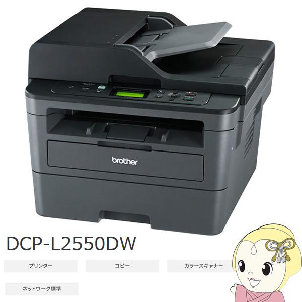DCP-L2550DW ブラザー A4 モノクロレーザー複合機【smtb-k】【ky】【KK9N0D18P】