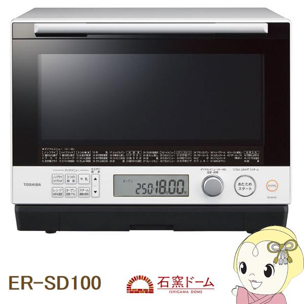 ER-SD100-W 東芝 過熱水蒸気オーブンレンジ 石窯ドーム 30L【smtb-k】【ky】【KK9N0D18P】
