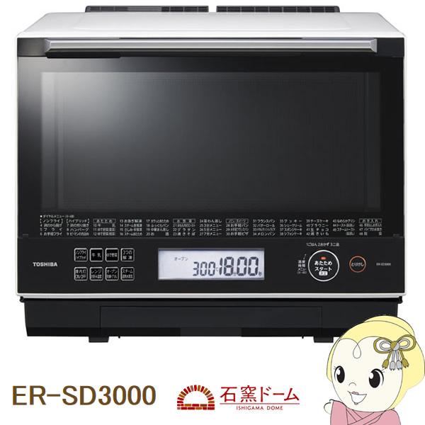 【在庫僅少】ER-SD3000-W 東芝 過熱水蒸気オーブンレンジ 石窯ドーム 30L【smtb-k】【ky】【KK9N0D18P】
