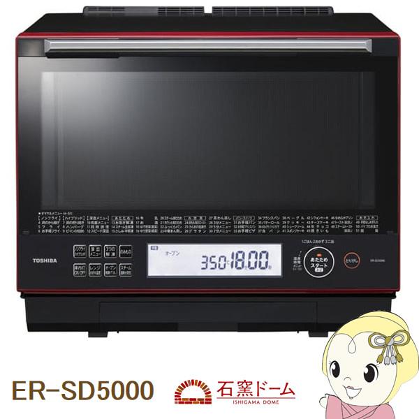 【あす楽】ER-SD5000-R 東芝 過熱水蒸気オーブンレンジ 石窯ドーム 30L【smtb-k】【ky】【KK9N0D18P】