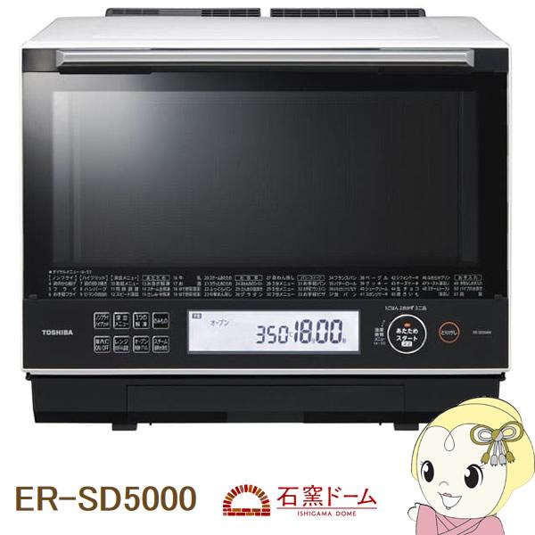 ER-SD5000-W 東芝 過熱水蒸気オーブンレンジ 石窯ドーム 30L【smtb-k】【ky】【KK9N0D18P】