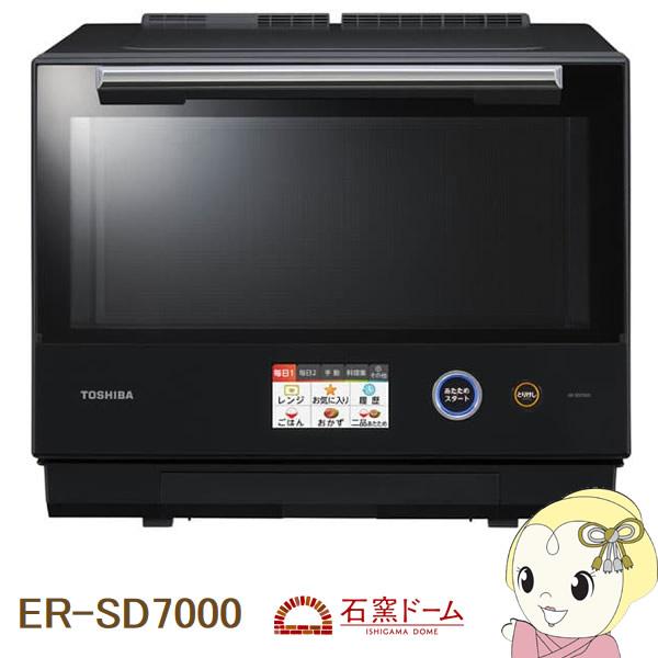 ER-SD7000-K 東芝 過熱水蒸気オーブンレンジ 石窯ドーム 30L【smtb-k】【ky】【KK9N0D18P】