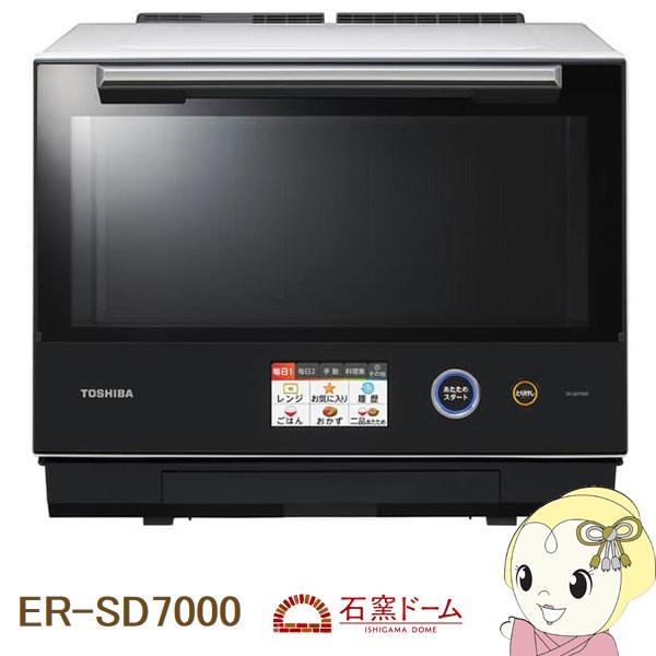 ER-SD7000-W 東芝 過熱水蒸気オーブンレンジ 石窯ドーム 30L【smtb-k】【ky】【KK9N0D18P】
