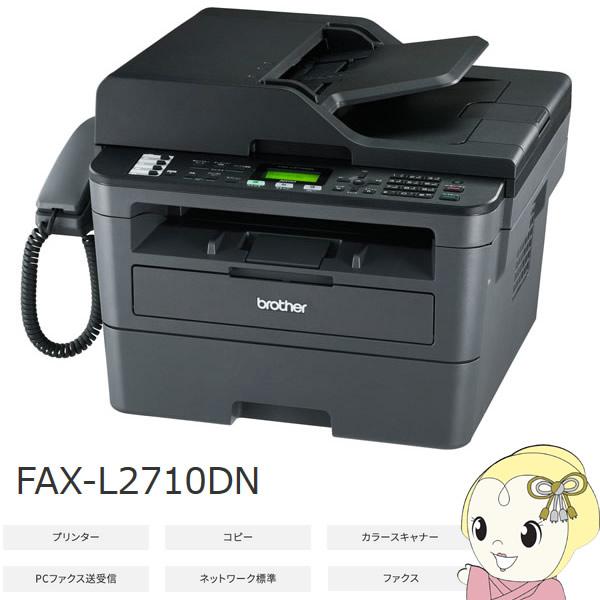 [予約]FAX-L2710DN ブラザー A4 モノクロレーザー複合機 (受話器付)【KK9N0D18P】