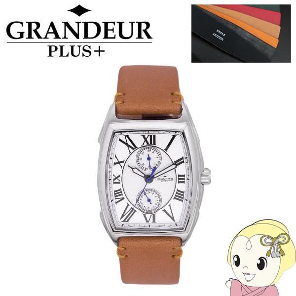 GRP006W1 GRANDEUR PLUS+ グランドールプラス 腕時計 ブライドルレザーバンド【smtb-k】【ky】【KK9N0D18P】