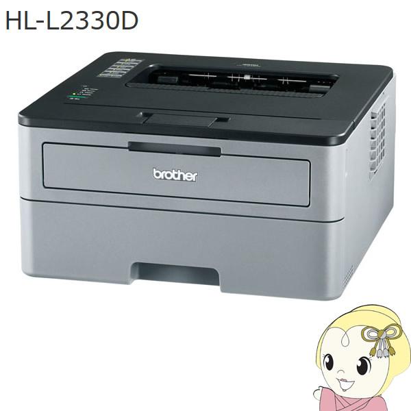 [予約]HL-L2330D ブラザー A4 モノクロレーザープリンター【KK9N0D18P】