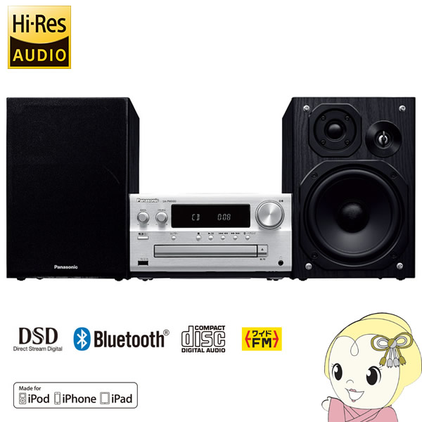 SC-PMX80-S パナソニック ハイレゾ/Bluetooth対応 CDステレオシステム【smtb-k】【ky】【KK9N0D18P】