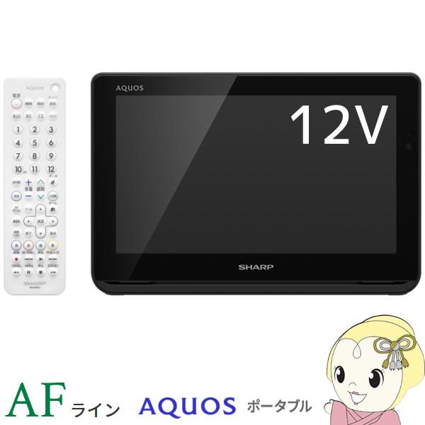 2T-C12AF-B シャープ 12V型 AQUOS 防水 ポータブル液晶テレビ【KK9N0D18P】