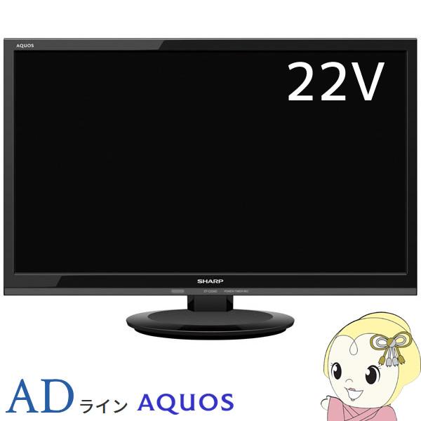 【あす楽】【在庫あり】2T-C22AD-B シャープ 22V型 AQUOS 液晶テレビ ADライン【KK9N0D18P】