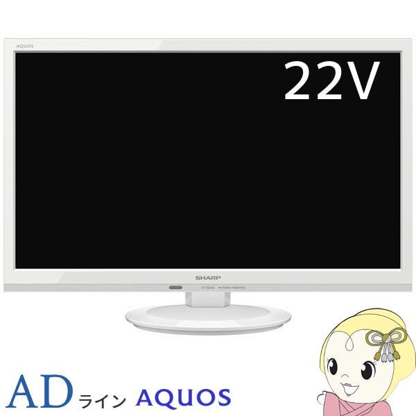 [予約]2T-C22AD-W シャープ 22V型 AQUOS 液晶テレビ ADライン【KK9N0D18P】