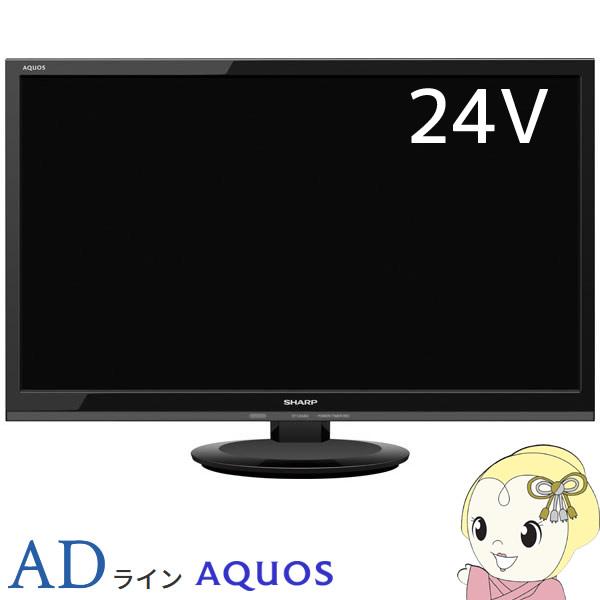 【あす楽】【在庫僅少】2T-C24AD-B シャープ 24V型 AQUOS 液晶テレビ ADライン【KK9N0D18P】