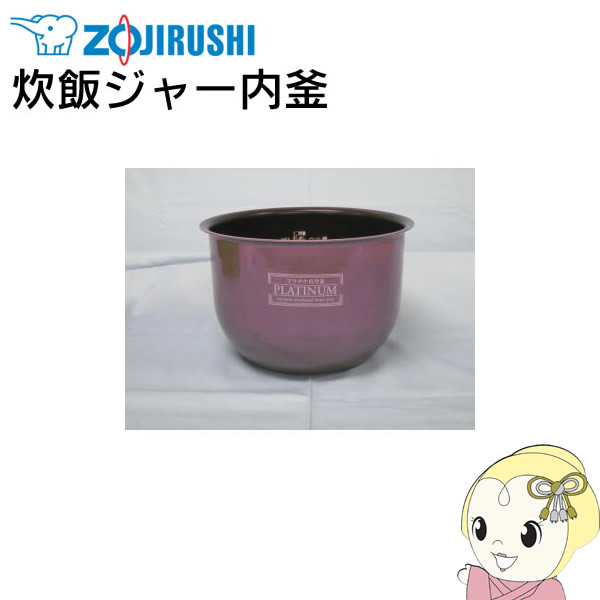 B347-6B 象印 炊飯器用 内なべ【KK9N0D18P】