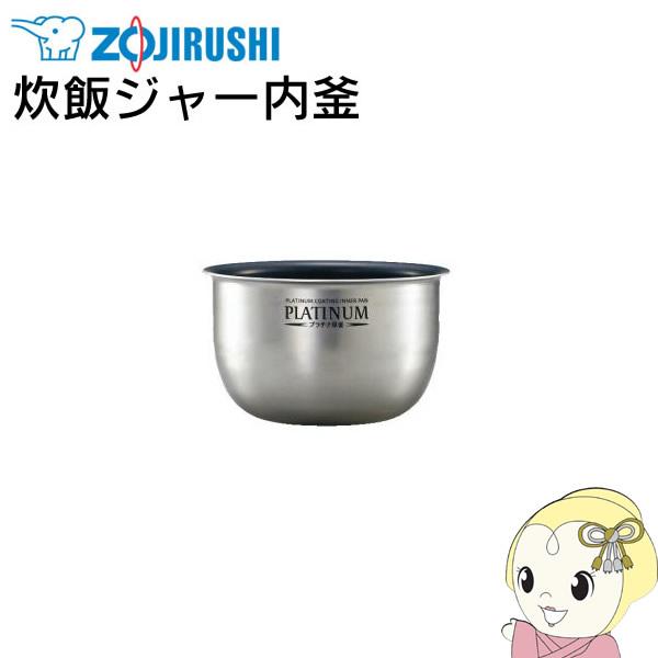 B422-6B 象印 炊飯器用 内なべ【KK9N0D18P】