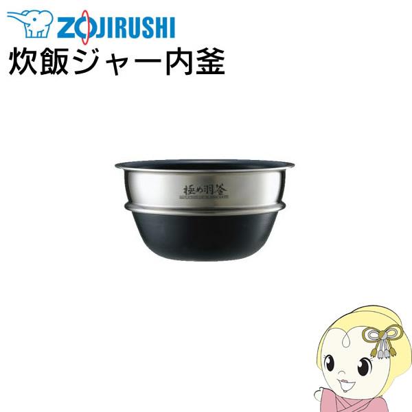 B425-6B 象印 炊飯器用 内なべ【KK9N0D18P】