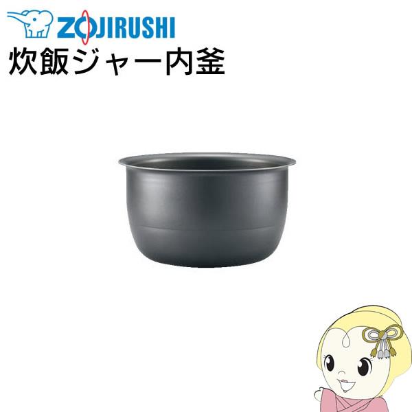 B430-6B 象印 炊飯器用 内なべ【KK9N0D18P】