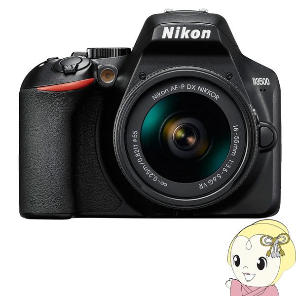 ニコン 一眼カメラ D3500 18-55 VR レンズキット【KK9N0D18P】