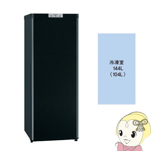 【在庫僅少】【冷凍庫】 MF-U14D-B 三菱電機 1ドア冷凍庫144L Uシリーズ サファイヤブラック【KK9N0D18P】