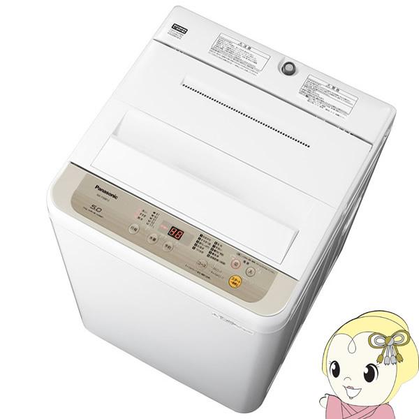 【あす楽】【在庫僅少】NA-F50B12-N パナソニック 全自動洗濯機5kg (バスポンプなし) シャンパン【smtb-k】【ky】【KK9N0D18P】