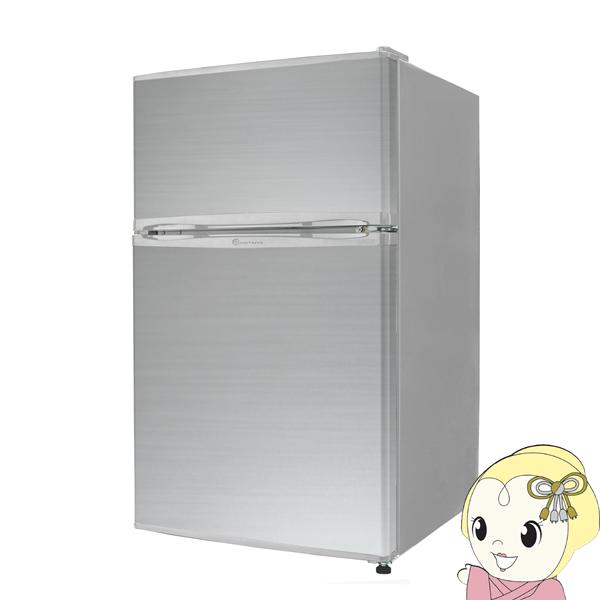【あす楽】【在庫あり】【左右開き対応】2ドア冷凍冷蔵庫 90L 小型 一人暮らし向き TH-90L2-SL TOHOTAIYO シルバー【KK9N0D18P】