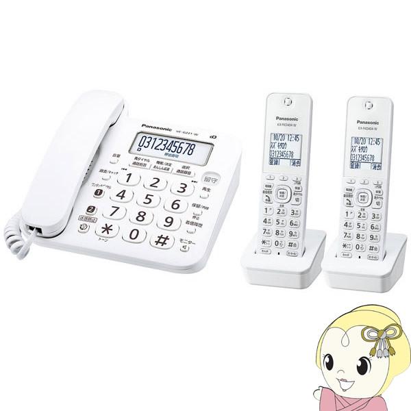 [予約]VE-GZ21DW-W パナソニック デジタルコードレス電話機 RU・RU・RU (子機2台付き) ホワイト【KK9N0D18P】