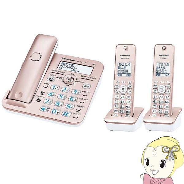 [予約]VE-GZ51DW-N パナソニック デジタルコードレス電話機 RU・RU・RU (子機2台付き) ピンクゴールド【smtb-k】【ky】【KK9N0D18P】