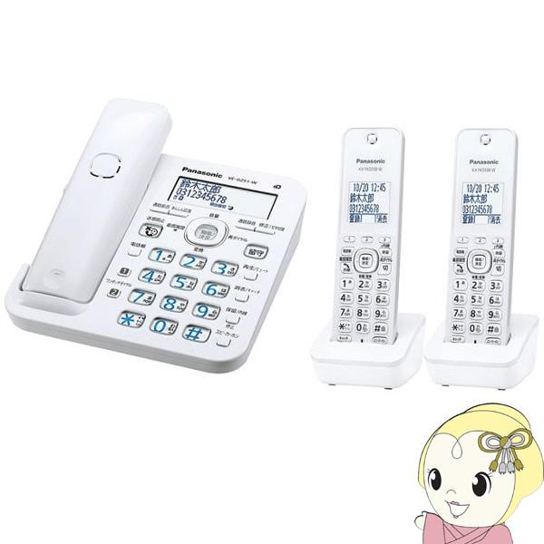 [予約]VE-GZ51DW-W パナソニック デジタルコードレス電話機 RU・RU・RU (子機2台付き) ホワイト【smtb-k】【ky】【KK9N0D18P】