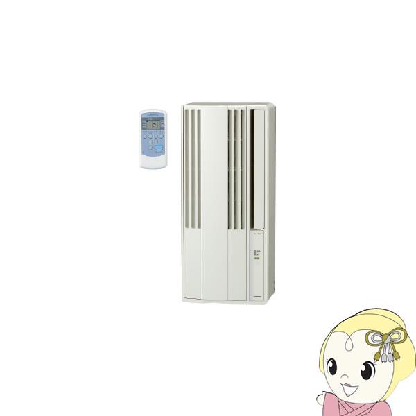 【冷房専用】CW-1819-W コロナ ウインドエアコン4.5~7畳(窓用) シティホワイト【KK9N0D18P】