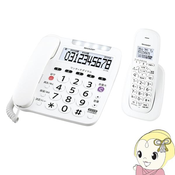 【キャッシュレス5%還元】JD-V38CL シャープ デジタルコードレス電話機 (子機1台) ホワイト系【KK9N0D18P】
