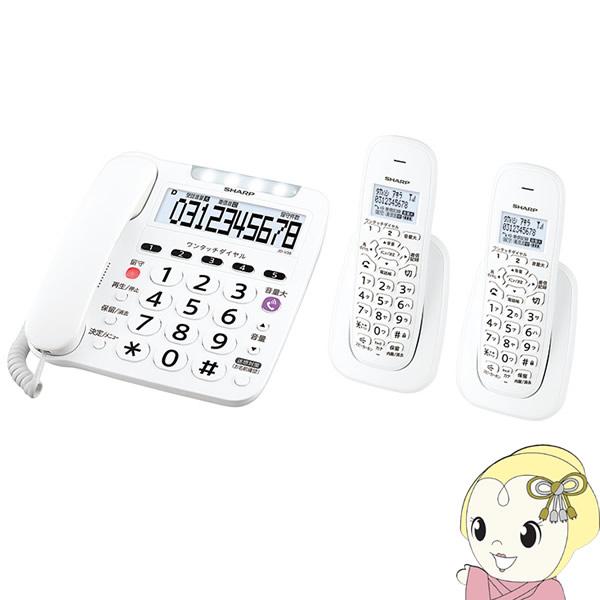 JD-V38CW シャープ デジタルコードレス電話機 (子機2台) ホワイト系【smtb-k】【ky】【KK9N0D18P】