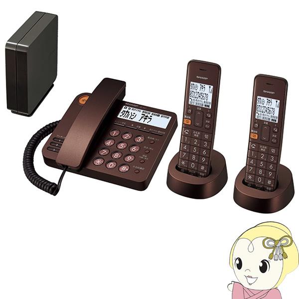 JD-XG1CW-T シャープ デジタルコードレス電話機 (子機2台) ブラウンメタリック【KK9N0D18P】