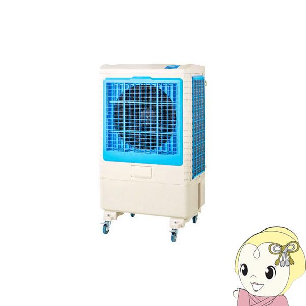 【メーカー直送・個人宅配送不可】ナカトミ 大型冷風扇 BCF-60L-N【smtb-k】【ky】【KK9N0D18P】