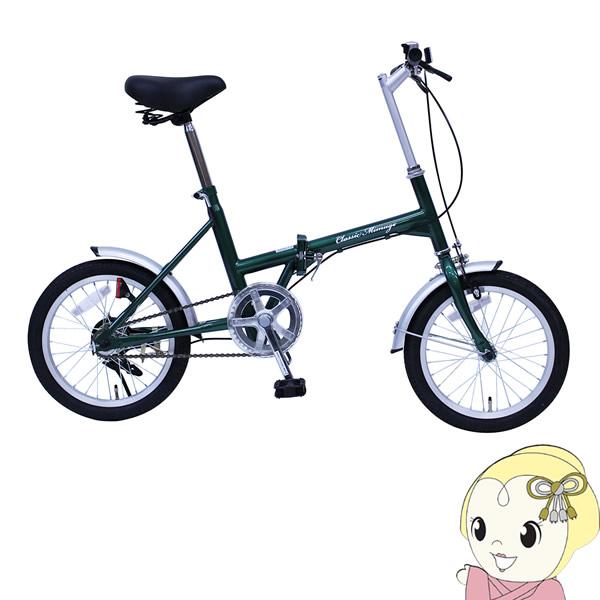 【メーカー直送】MG-CM16G ミムゴ 16インチ折りたたみ自転車 ClassicMimugo FDB16G モスグリーン【smtb-k】【ky】【KK9N0D18P】