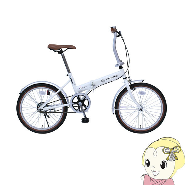 【メーカー直送】MG-CTN20G ミムゴ 20インチ折りたたみ自転車 CITROEN FDB20G バニラホワイト【smtb-k】【ky】【KK9N0D18P】