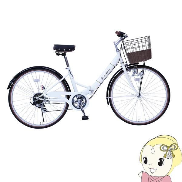 【メーカー直送】MG-CTN266G ミムゴ 26インチ折りたたみ自転車 CITROEN FDB266SG バニラホワイト【smtb-k】【ky】【KK9N0D18P】