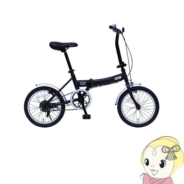 【メーカー直送】MG-CV16G ミムゴ 16インチ折りたたみ自転車 CHEVROLET FDB16G ブラック【smtb-k】【ky】【KK9N0D18P】