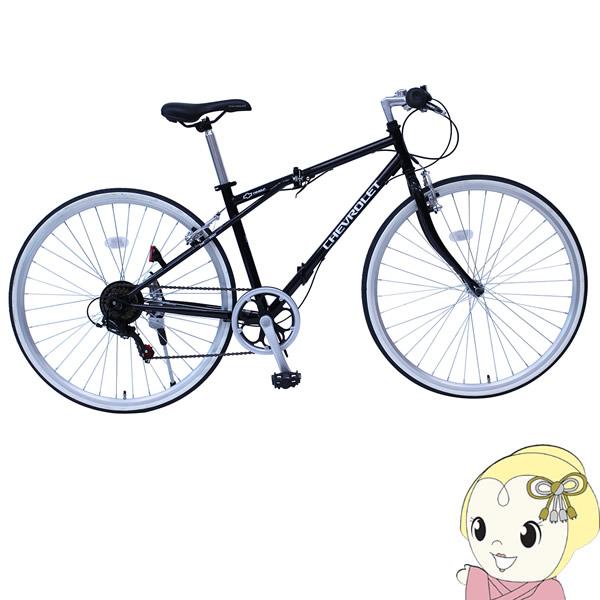 【メーカー直送】MG-CV7006G ミムゴ 700C折りたたみ自転車 CHEVROLET FD-CRB700C6SG ブラック【smtb-k】【ky】【KK9N0D18P】