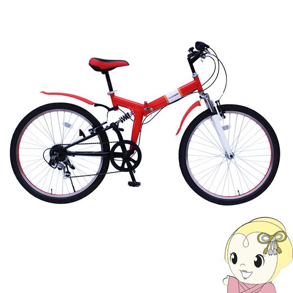 【メーカー直送】MG-FCP266E ミムゴ 26インチ折りたたみ自転車 FIELD CHAMP WサスFD-MTB26 6SE レッド【smtb-k】【ky】【KK9N0D18P】