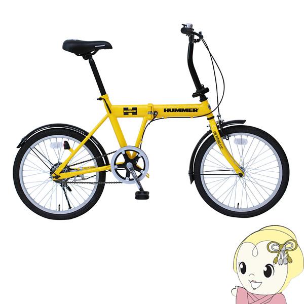 【メーカー直送】 MG-HM20G ミムゴ 20インチ折りたたみ自転車 HUMMER FDB20SG イエロー【KK9N0D18P】