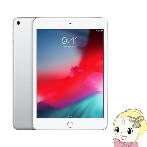 Apple iPad mini 7.9インチ 第5世代 Wi-Fi 256GB MUU52J/A [シルバー]【KK9N0D18P】