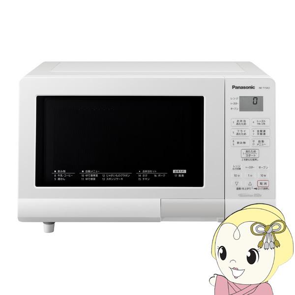 [予約]NE-T15A3-W パナソニック オーブンレンジ エレック 15L ホワイト【KK9N0D18P】