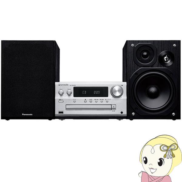 [予約 約1か月以降]SC-PMX90-S パナソニック ハイレゾ/Bluetooth対応 CDステレオシステム【KK9N0D18P】