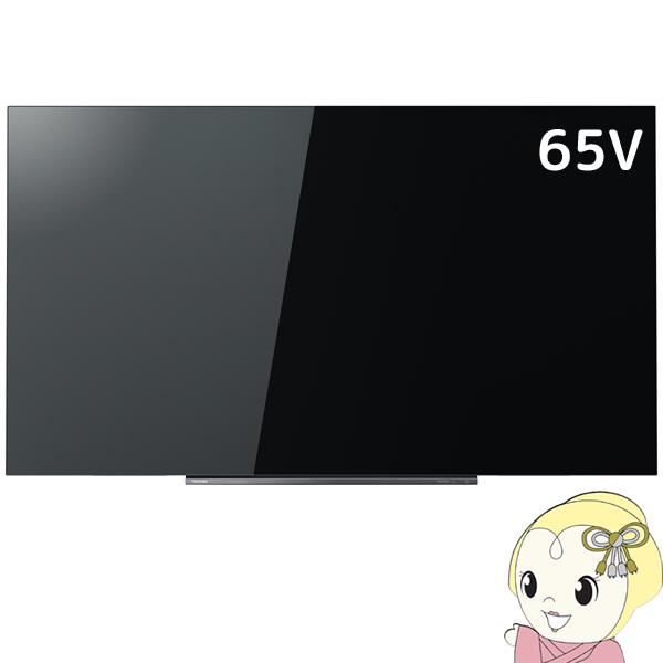 [予約]【設置込】65X930 東芝 X930シリーズ 65V型 BS/CS 4K内蔵 有機ELテレビ タイムシフトマシン搭載【KK9N0D18P】