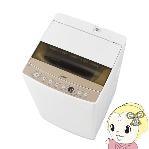 JW-C60C-W ハイアール 全自動洗濯機 6.0kg しわケア脱水 ホワイト【KK9N0D18P】