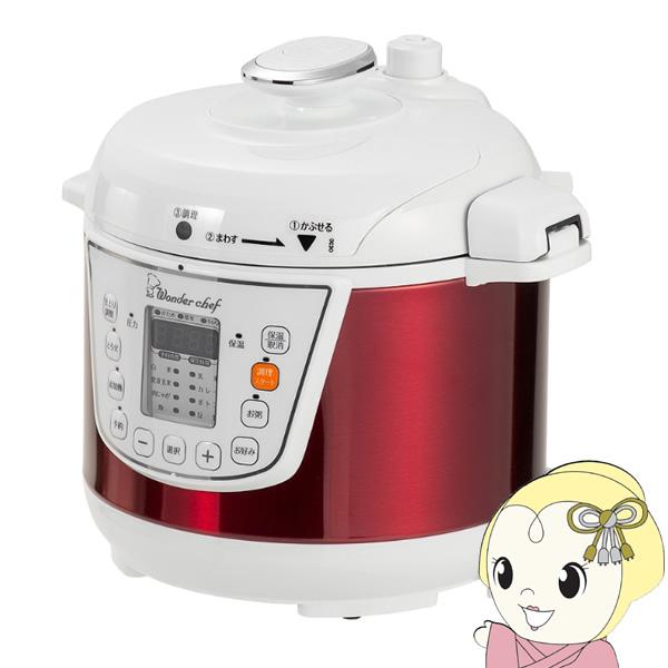 【在庫僅少】【キャッシュレス5%還元】OEDC30-R1 ワンダーシェフ 家庭用マイコン電気圧力鍋 3L【KK9N0D18P】