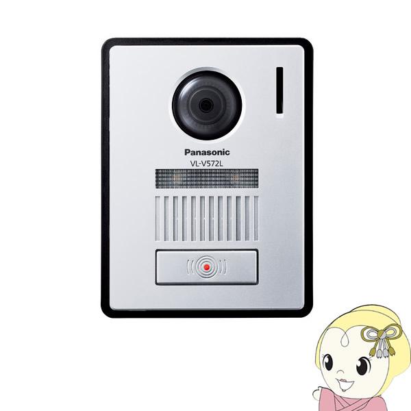 VL-V572L-S パナソニック テレビドアホン 増設用カメラ 玄関子機【KK9N0D18P】