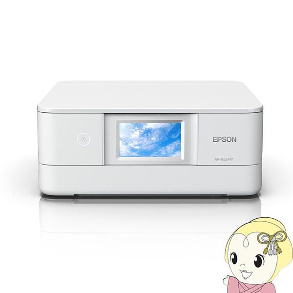 【在庫僅少】EP-882AW エプソン カラリオプリンター A4 カラー インクジェット プリント コピー スキャン【KK9N0D18P】